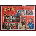 2�_�影海�螅航痂�匙(1965年上映)-¥200 元_�影海��_7788�W