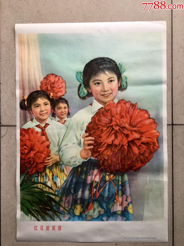 红花献英雄_价格700元_第1张_7788收藏__收藏热线