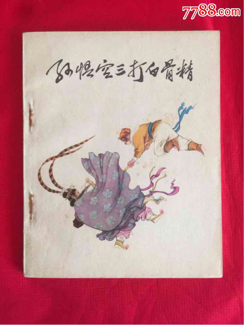 孙悟空三打白骨精(se65836346)_