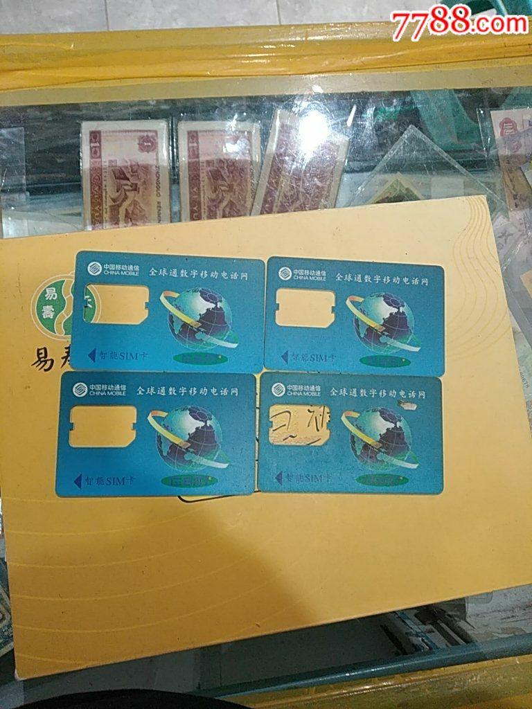 1999-4中��移�邮�C卡一套(se65856260)_