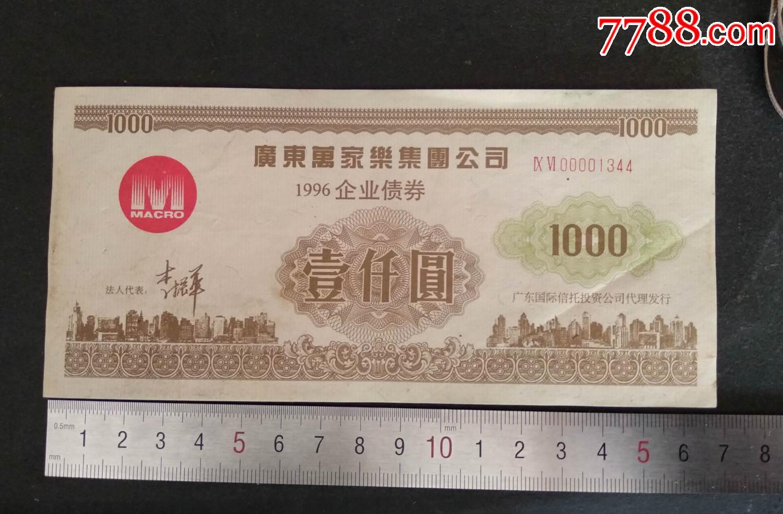 �V�|�f家�芳��F公司1996年企�I��券(se65859093)_