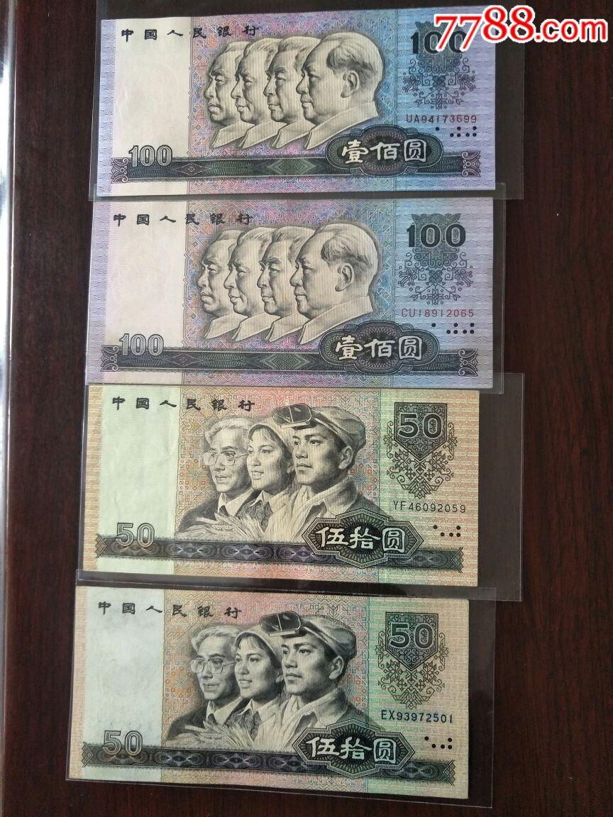 第四套人民币_价格3000元_第1张_7788收藏__收藏热线