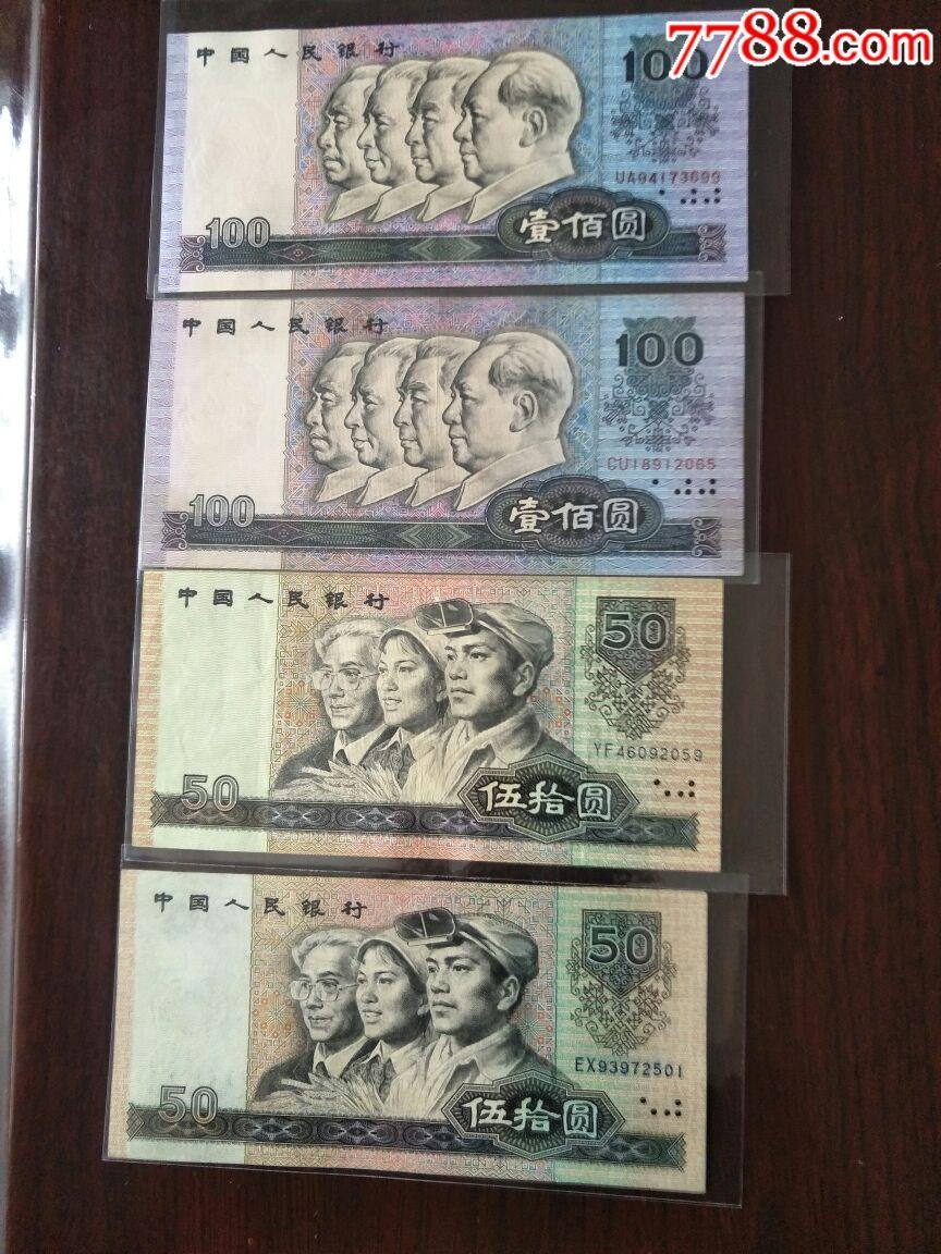 第四套人民币_价格3000元_第2张_7788收藏__收藏热线