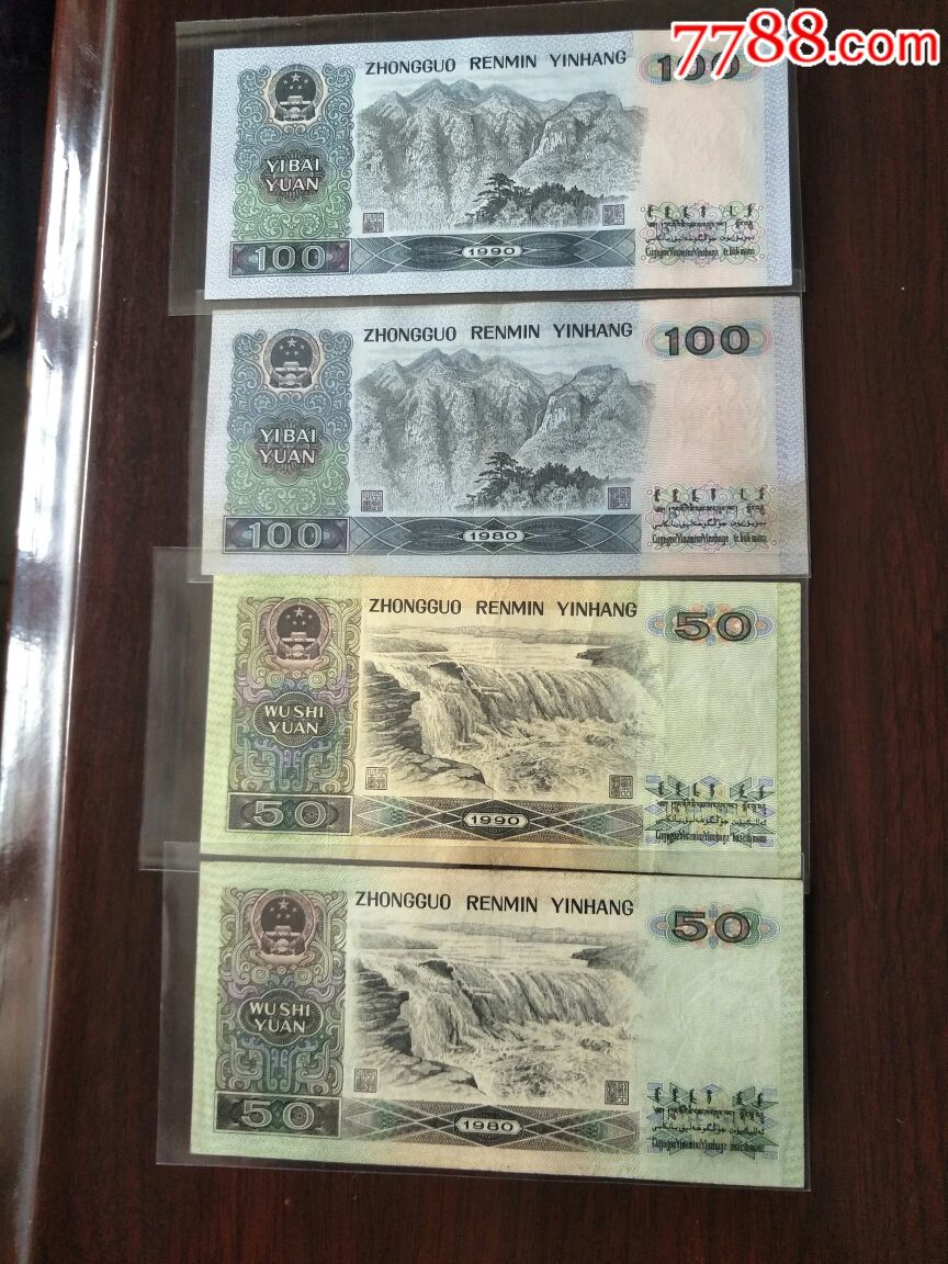 第四套人民币_价格3000元_第3张_7788收藏__收藏热线