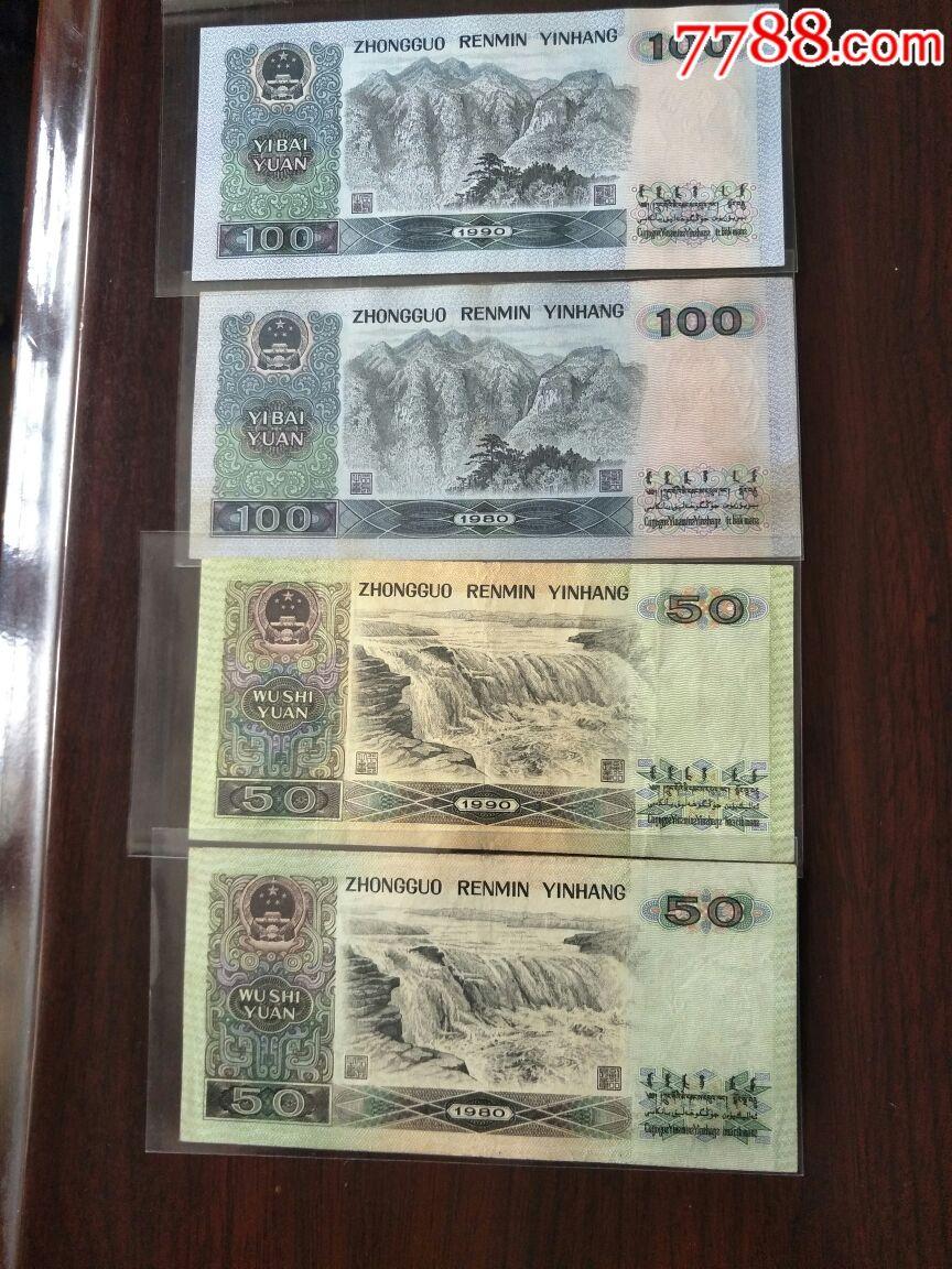 第四套人民币_价格3000元_第4张_7788收藏__收藏热线