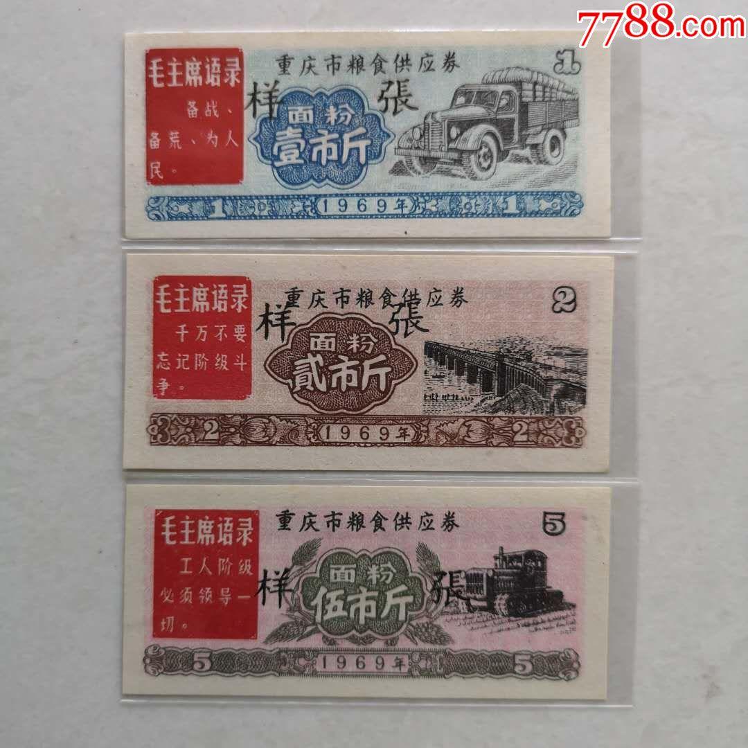 """1969年重庆市粮食供应券""""面粉""""《样张》3全套9.5-10品稀少票(se65961218)_"""
