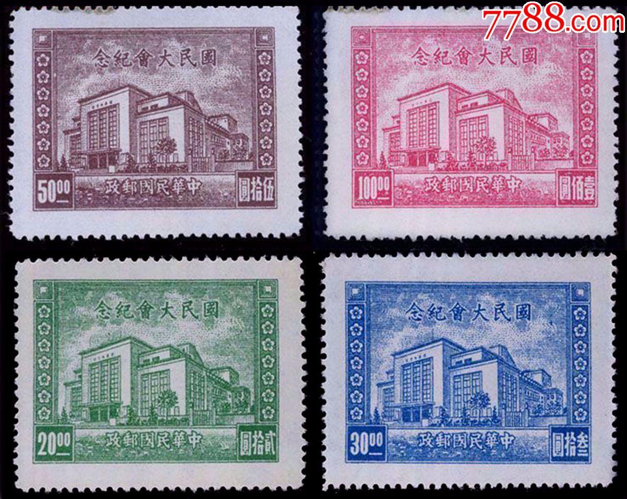 民国邮票:国民大会纪念。全新,四枚一套:(se65961959)_