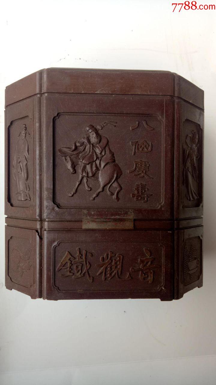 """早期""""福建�觚�茶.�F�^音""""八仙�c�鄄枞~罐。3件套,罕�品�N(se66005251)_"""