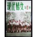 �F代�D女第二卷第6期-¥10 元_�D���s志_7788�W