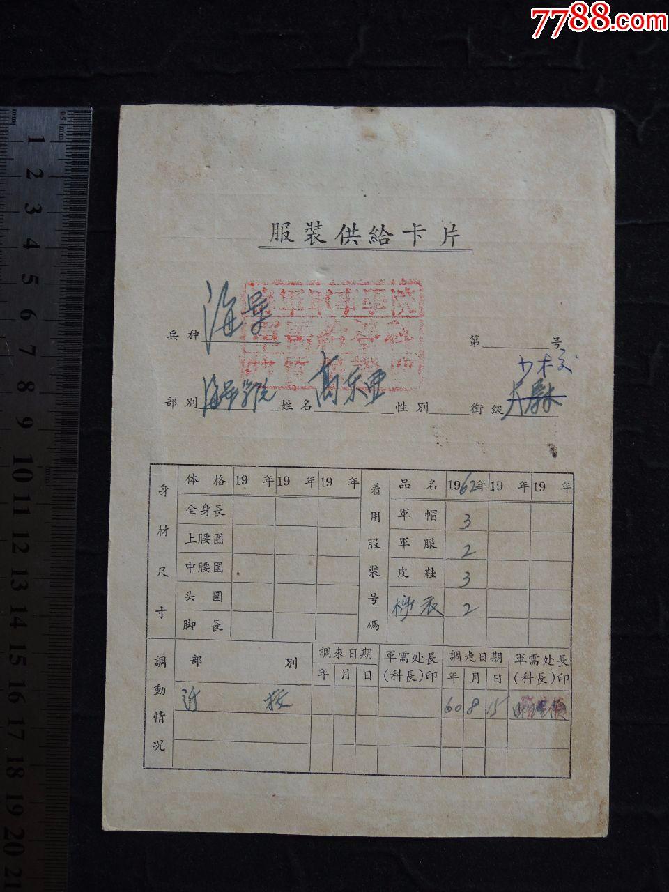 解放军海军军事学院服装供给卡片(se66064868)_