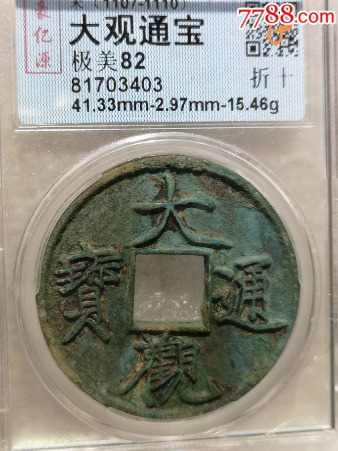 大观通宝(se66072002)_