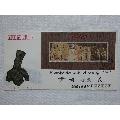 1996-17《龙门石窟》特种邮票小型张首日封(实寄封)-¥15 元_信封_7788网