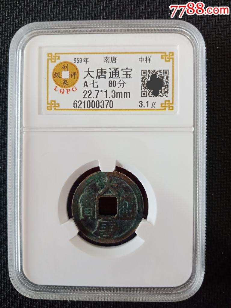 大唐通宝(se66086358)_
