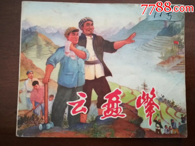 云盘峰(se66090731)_