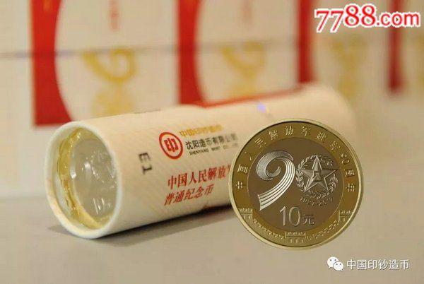 中国人民解放军建军90周年普通纪念币整卷40枚(se66094394)_