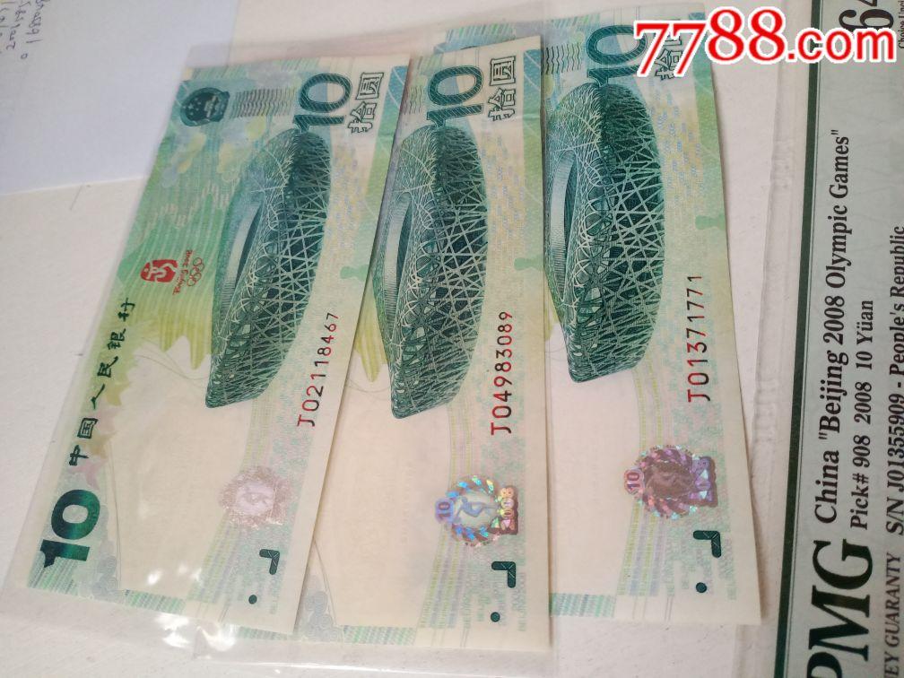 奥运纪念钞绿钞10元大陆奥运纪念钞(se66097607)_