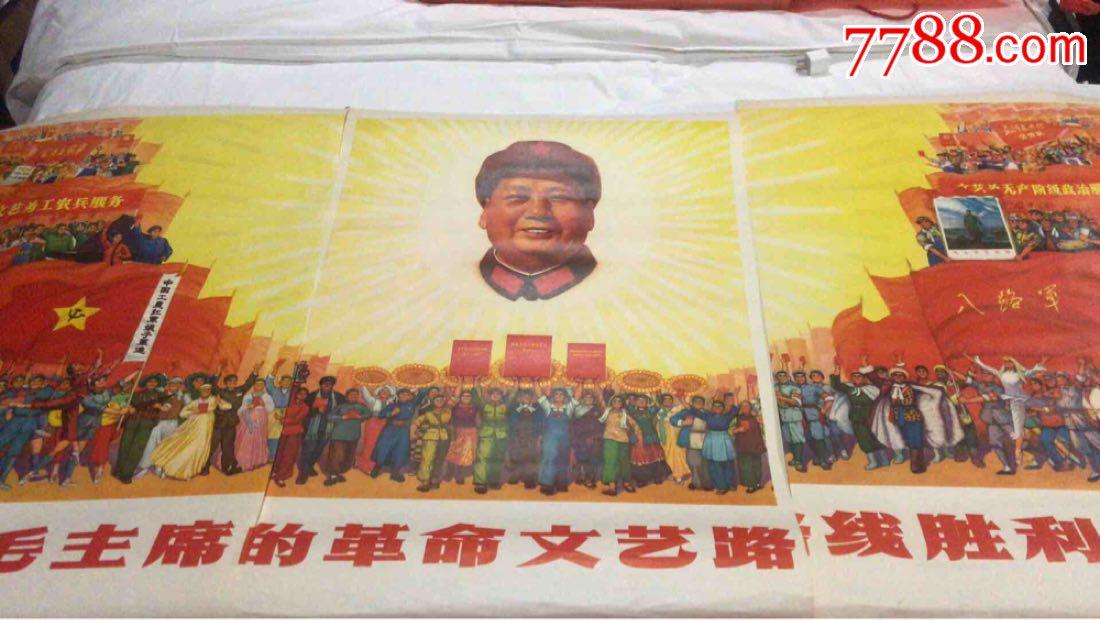 对开三拼宣传画:沿着毛主席的革命文艺路线胜利前进(se66097800)_