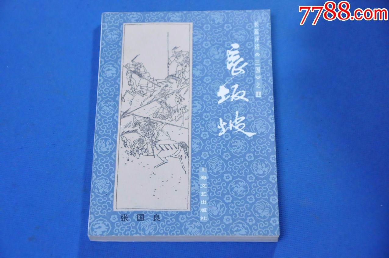 长坂坡(插图本)长篇评话《三国?#20998;?#22235;――上海文艺出版社(se66109907)_