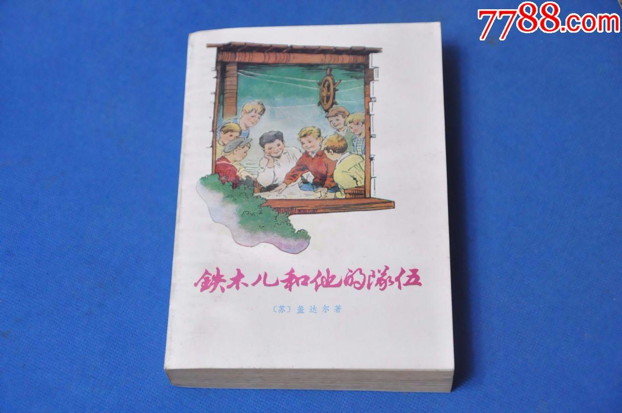 铁木儿和他的?#28216;椋?#25554;图本)――上海译文出版社,(se66109989)_