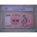 猴年生肖百福纪念劵-¥350 元_测试钞_7788网