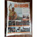 老电影《骑士的荣誉》大海报-¥30 元_电影海报_7788网
