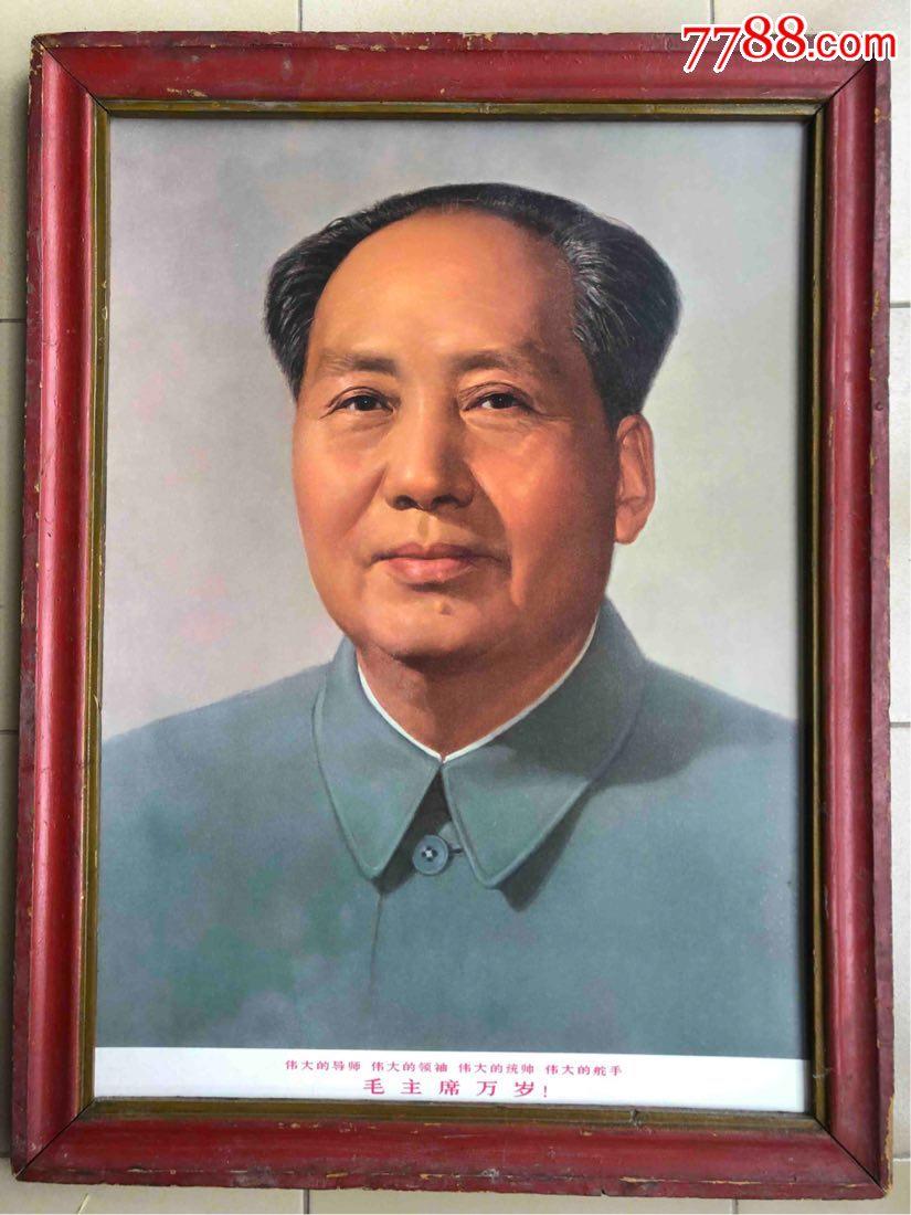 四个伟大毛主席万岁像(se66141250)_