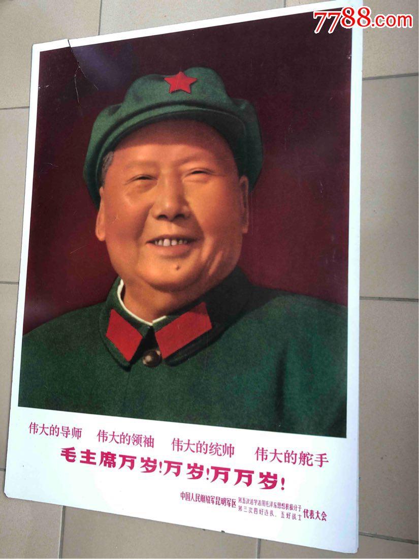 四个伟大毛主席万岁(se66141471)_