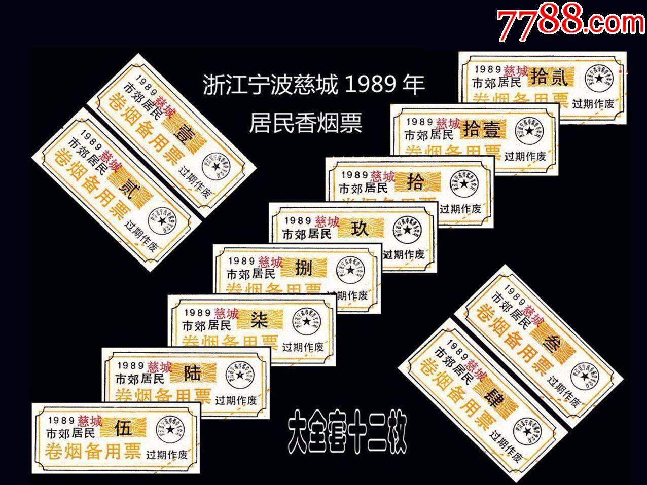 浙江宁波慈城1989年《居民卷烟票》全套十二枚。(se66164534)_