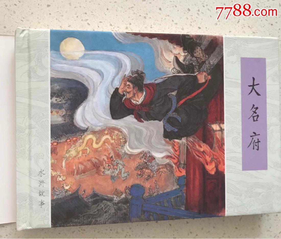 大名府(se66178186)_