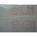 哈尔滨双圈机戳实寄封二枚(se66180173)_7788收藏__收藏热线