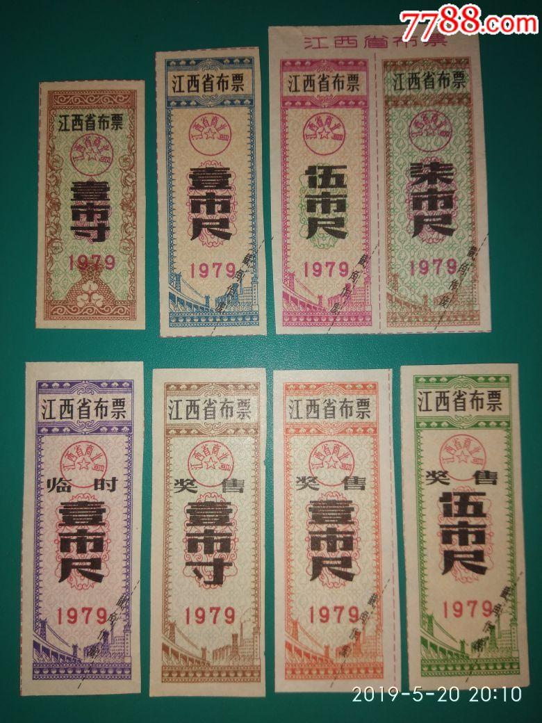 江西省布票1979年民用/�R�r/��售八�N(se66181583)_