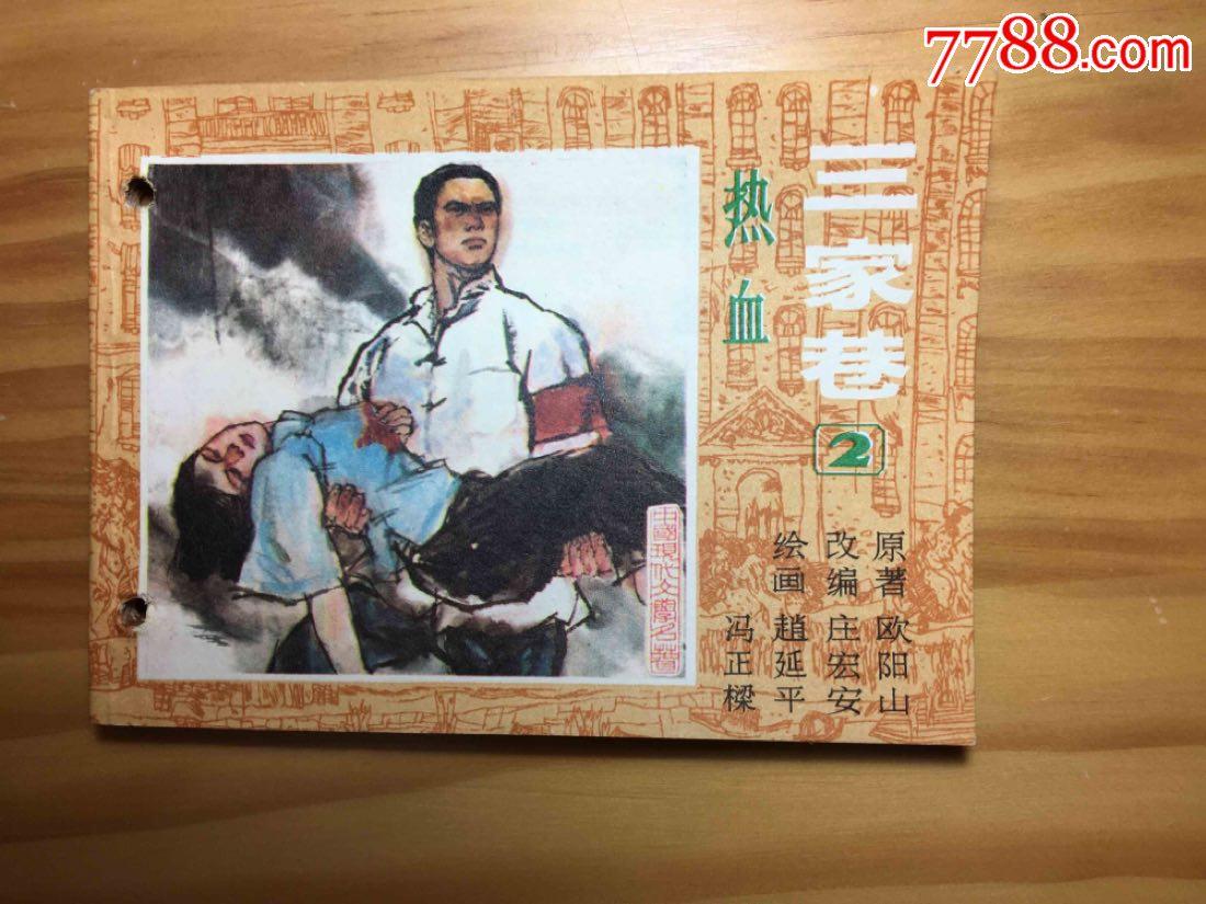 三家巷之三(se66181693)_
