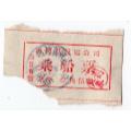 """1965黑��江省通河�h航�\公司""""乘船票""""5(se66207756)_7788收藏__收藏�峋�"""