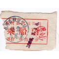 """1965黑��江省通河�h航�\公司""""乘船票""""6(se66207758)_7788收藏__收藏�峋�"""