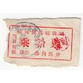 """1965黑��江省通河�h航�\公司""""乘船票""""7(se66207759)_7788收藏__收藏�峋�"""