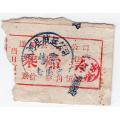 """1965黑��江省通河�h航�\公司""""乘船票""""8(se66207760)_7788收藏__收藏�峋�"""