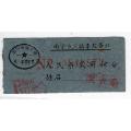 1959�V西南��三���M收��(��站终�)1(se66207763)_7788收藏__收藏�峋�