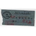 1959�V西南��三���M�l票(��站终�)2(se66207764)_7788收藏__收藏�峋�