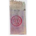 1959年代,�m州市三���l票(se66207766)_7788收藏__收藏�峋�