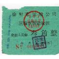 1959徐州三��收��4�N面值(se66207771)_7788收藏__收藏�峋�