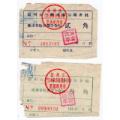 1958徐州三��收��2�N面值2�M(se66207774)_7788收藏__收藏�峋�