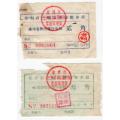 1958徐州三��收��2�N面值3�M(se66207775)_7788收藏__收藏�峋�