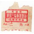 1958天津三��收��20(se66207780)_7788收藏__收藏�峋�