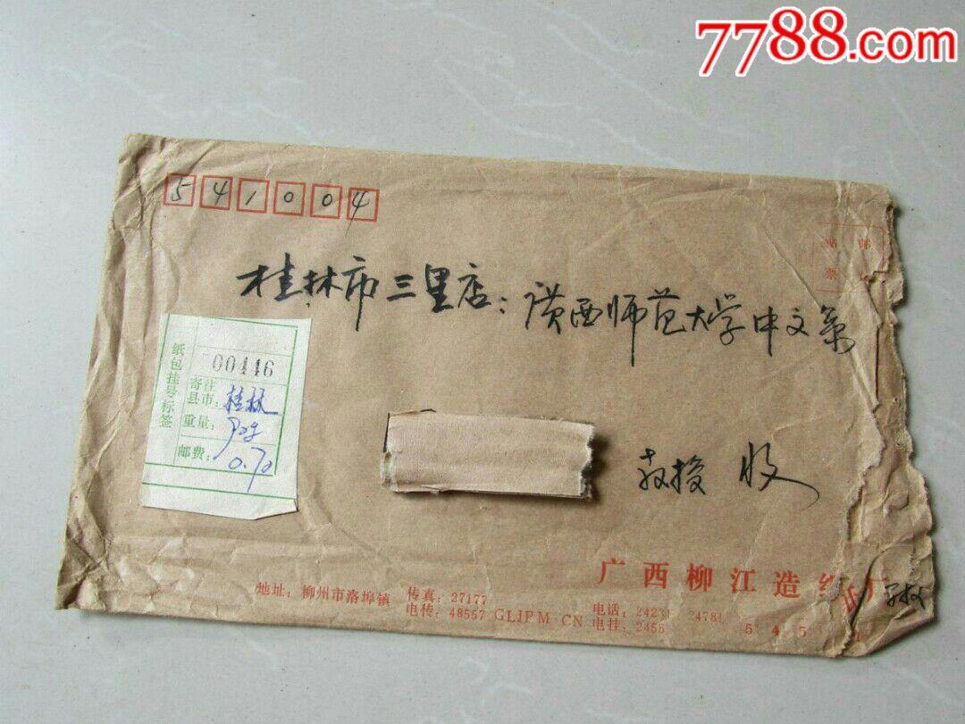 早期老信封1993年��寄封,柳州寄桂林�N手���包�焯��撕�(se66229547)_