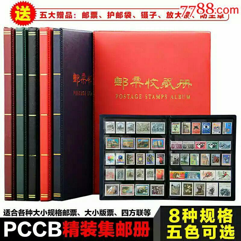 PCCD大型精装邮票收藏册~包邮(se66301284)_