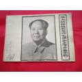 工农兵画报1976年毛主席逝世专刊(se66323559)_7788旧货商城__七七八八商品交易平台(7788.com)