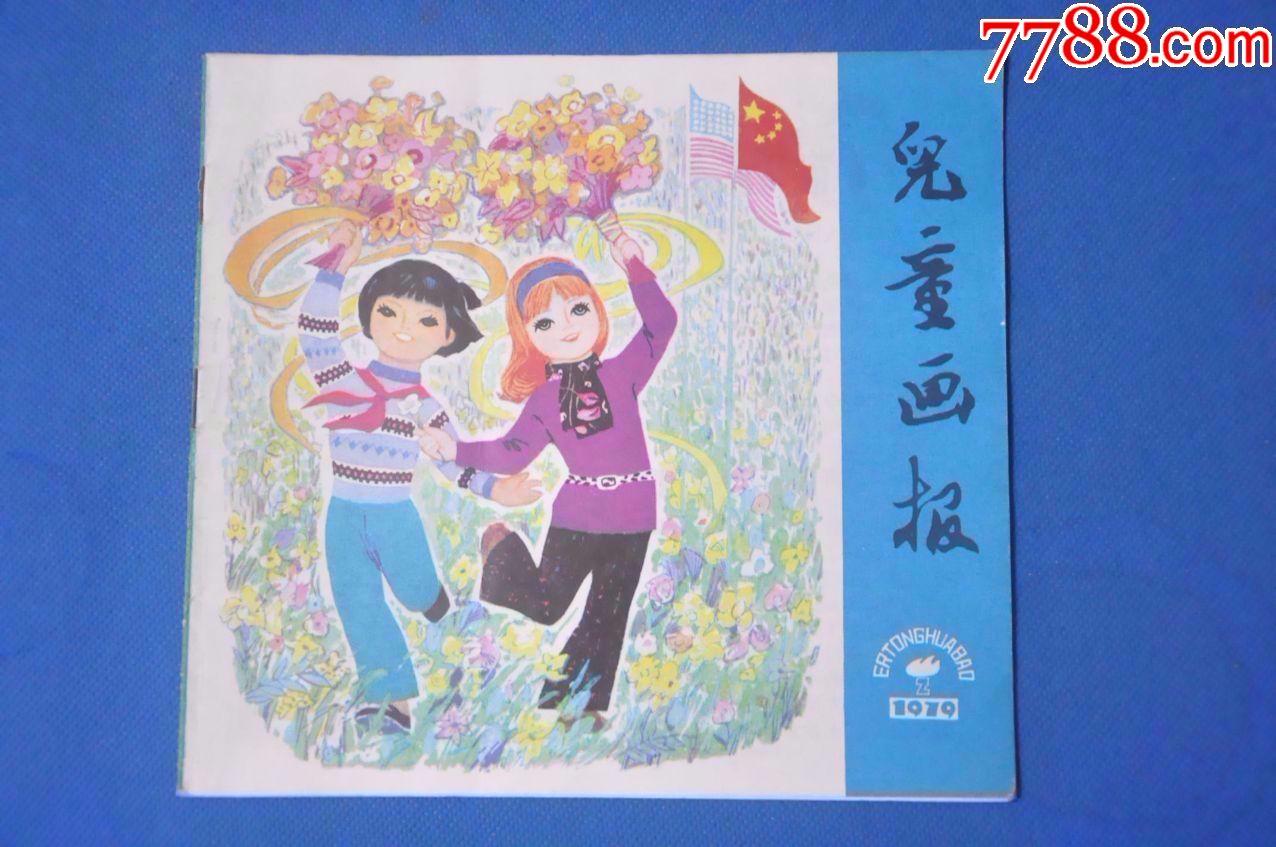 儿童画报1979年第2期――天津人民美术出版社(se66348925)_