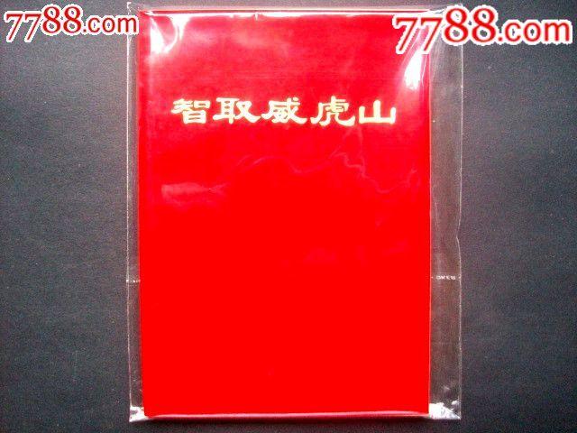 智取威虎山--红塑皮软精装---带3道毛语---云南�绨婧奔�好品(au21178263)_