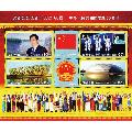 中华人民共和国成立60周年(se66384341)_7788收藏__收藏热线