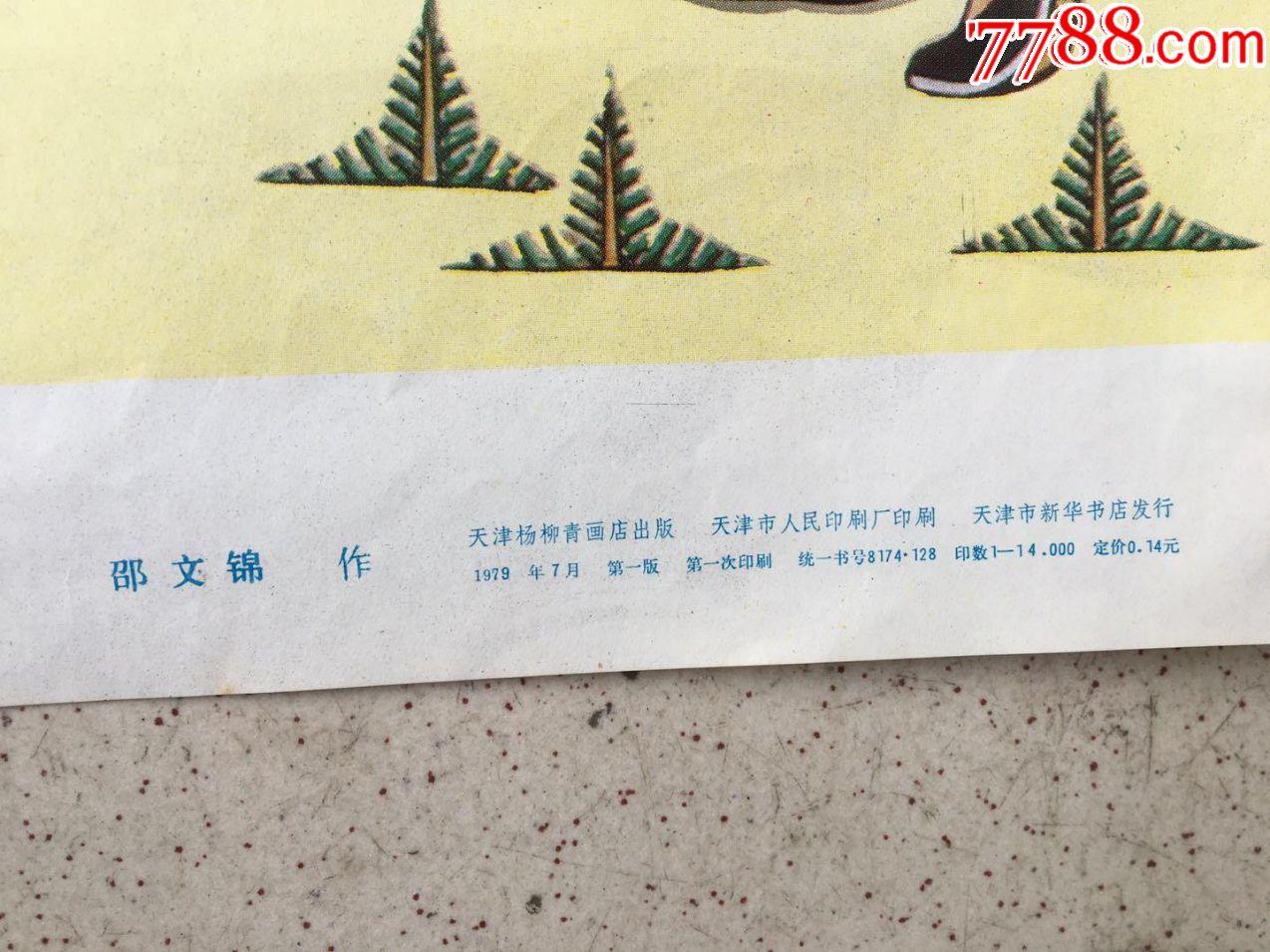 欢送劳模上北京_价格850元_第3张_7788商城__七七八八商品交易平台(7788.com)